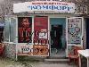 магазин стара-загора бул.руски