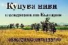 земеделска-земя враца промишлена-зона
